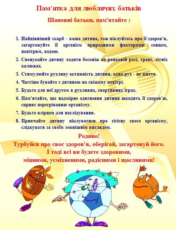 /Files/images/fzichna_kultura/pam (1).jpg